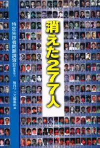 日本が拉致問題を解決できない本当の理由