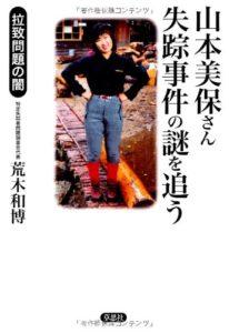 山本美保さん失踪の謎を追う 拉致問題の闇