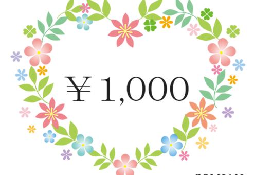 寄付金1000円