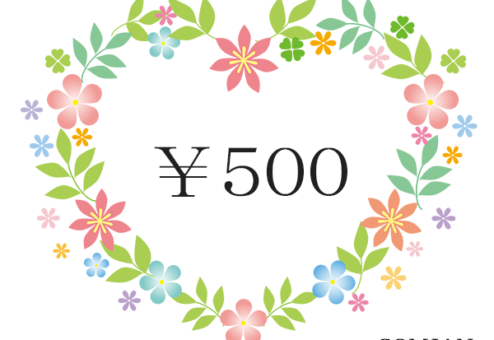 調査会寄付500円