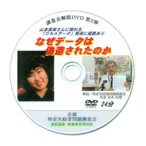 拉致問題解説DVD第2弾!「拉致問題解説DVD第2弾!「何故データは偽造されたのか」」