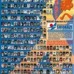 調査会ポスター(英語版)