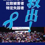 北朝鮮による拉致被害者・特定失踪者パンフレット  「救出!」【2020年12月版】