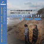 音楽CD「しおかぜに乗せて/愛しき子よ」フミエイツ・サネヨシ